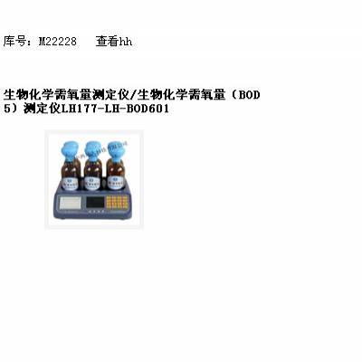 中西化学需氧量测定仪/生物化学需氧量(BOD5)测定仪 型号:LH177-LH-BOD601库号:M