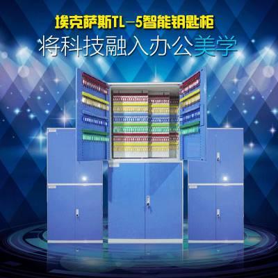 埃克萨斯推拉式钥匙柜TL-1智能钥匙管理系统