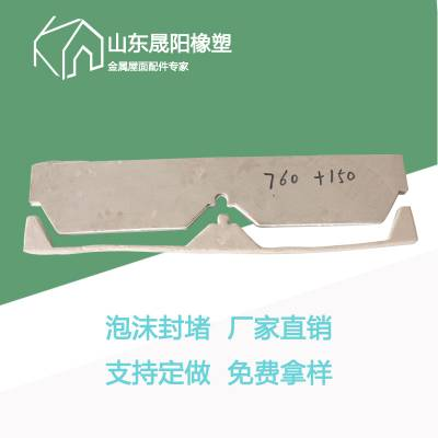 YX28-205-820泡沫堵头彩钢瓦泡沫胶带金属屋面配件厂家