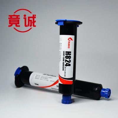 uv厌氧胶,紫外光固化胶,电子UV胶,快速定位胶,双固化胶水,竟诚H824胶水