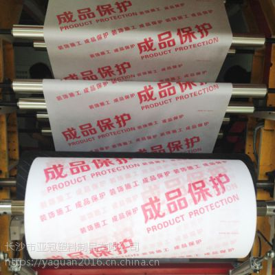 长沙厂家定做装修工地保护膜 编织布加OPP可印字地膜