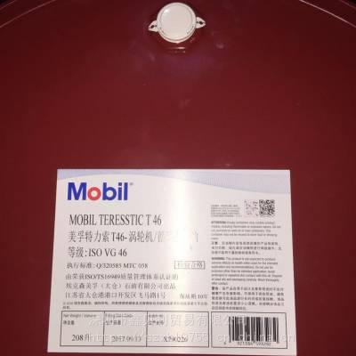 美孚特力索T 100循环系统及涡轮机油,ESSO Teresstic T 32,特力索T46汽轮机油