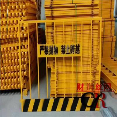 施工临边围栏 工地用的塔吊围栏 电梯门井口现货供应财润丝网制品