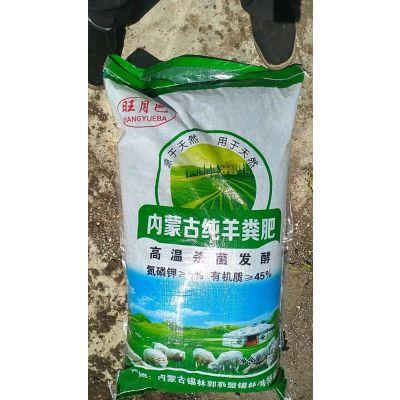 锡林浩特市美城有机肥料厂 彩色包装羊粪有机肥,纯发酵有机肥料,常年招代理