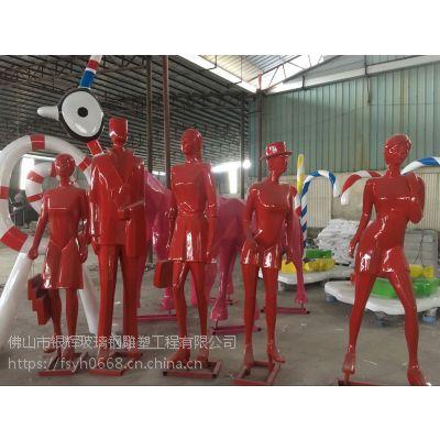 玻璃钢抽象人物雕塑商业街摆件 广东人物雕塑