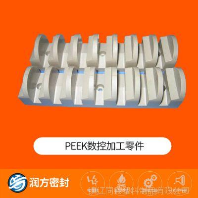 承接加工定制 聚醚醚酮 PEEK数控加工零件
