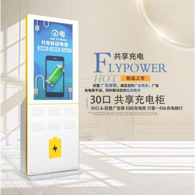 液晶显示屏 共享充电宝 扫码借还 30口扫码充电柜