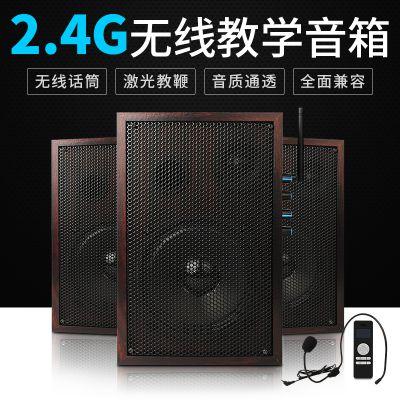 学校专用教学音箱厂家直销会议培训2.4G无线教学音箱
