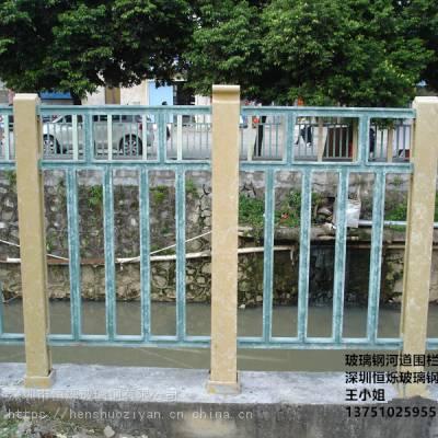 深圳玻璃钢河道围栏 玻璃钢围栏 复合材料围栏