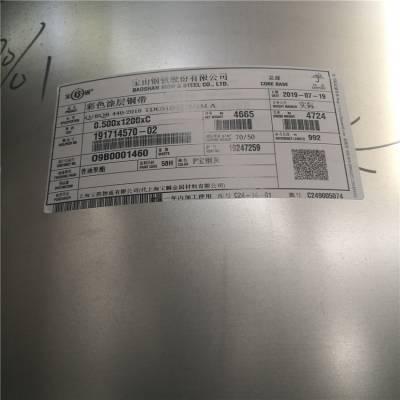 江西省代售宝钢***0.6厚砖红色彩涂卷(价格是厂家出厂价)
