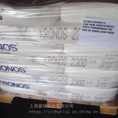 极易分散欧美木器漆钛白粉KRONOS2300-德国康诺斯钛白粉