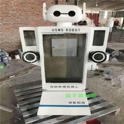 广州送餐机器人外壳雕塑 迎宾玻璃钢机器人雕塑