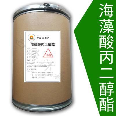 海藻酸丙二醇酯价格 海藻酸丙二醇酯批发价格