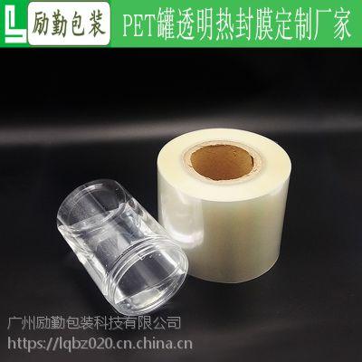 食品级罐子PET透明封口膜 塑料桶热封膜 塑料瓶空白封盖卷膜定制