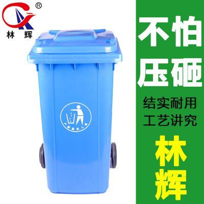 厂家直销户外垃圾桶 加厚240L新料垃圾桶塑料户外上海分类垃圾桶 江苏林辉可定制颜色印字