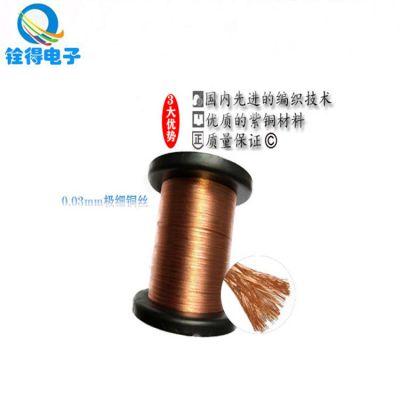 铨得0.04mm极细铜丝编织带 裸铜散热编织带 厂家货源直销