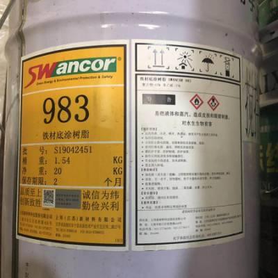 191树脂固化剂-银川施克三防防水材料-吴忠191树脂