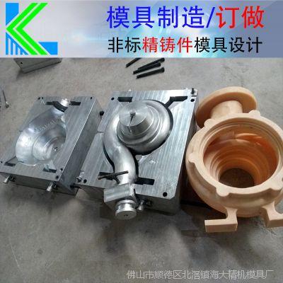 加工定制铸造模具 不锈钢精密五金铸造射蜡模设计定制加工