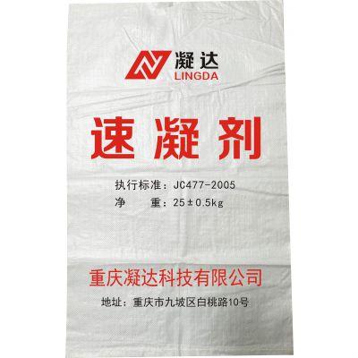 重庆荣昌大量供应速凝剂 减水剂 液体砂浆王 膨胀剂
