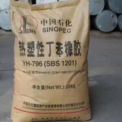 阻燃 SBS巴陵石化 YH-791 粘合剂、鞋料、沥青改性橡胶制品