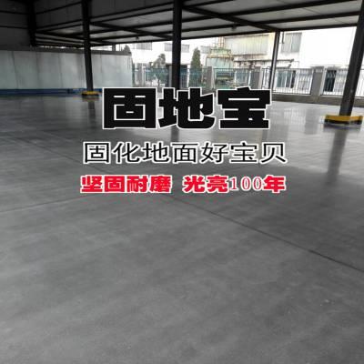 上海密封固化剂地坪地面 地下车库地坪密封固化剂固地宝 工厂源头供应