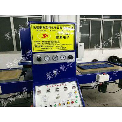 赛典主营坐垫压花机,高频坐垫压纹焊接机,厂家直销高周波压标机