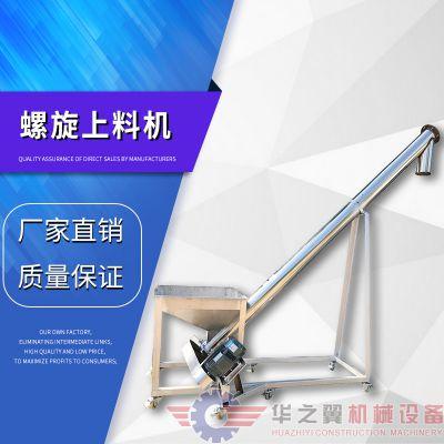 定制不锈钢螺旋上料机 不锈钢螺旋上料机厂家型号全可定制精工华之翼出品