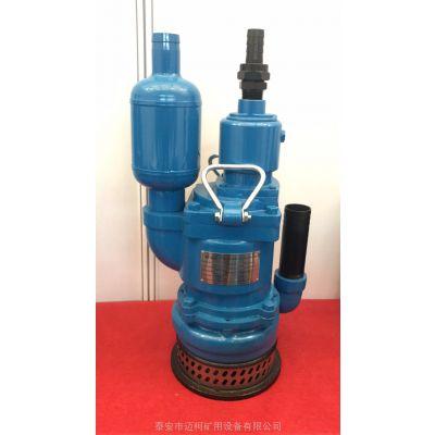FQW矿用风动潜水泵,风动潜水泵流量扬程可选