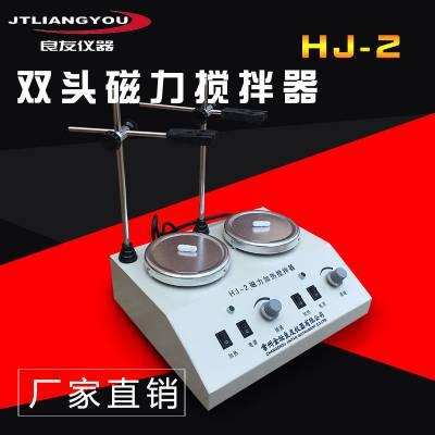 HJ-2雙頭磁力加熱攪拌器