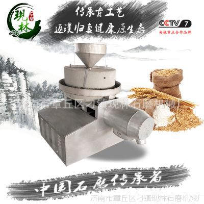 小麦磨面机五谷杂粮磨面机石磨面粉加工设备 绞龙式面粉磨