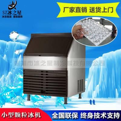 湛江哪个冰粒机价钱工厂咨询_深圳冰之星