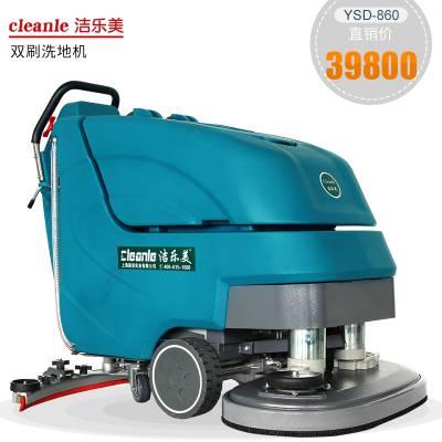 YSD-860手推式自驱双刷洗地机大面积厂房油污地面清洗机刷洗磨地机现货