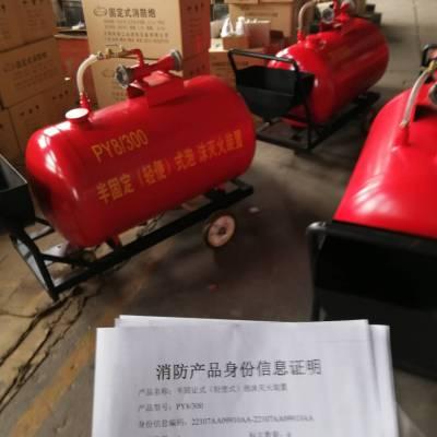 盐城化工消防专用泡沫灭火装置 PY8/300移动推车式泡沫灭火装置3C碳钢材质