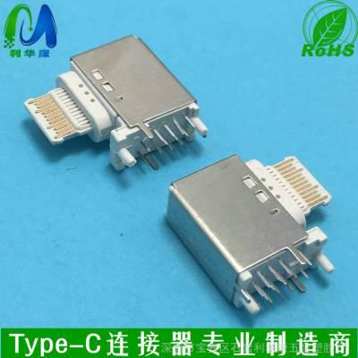 苹果X充电器母座/TYPE-C侧插14PIN/侧立式插板/无外壳/25V母座
