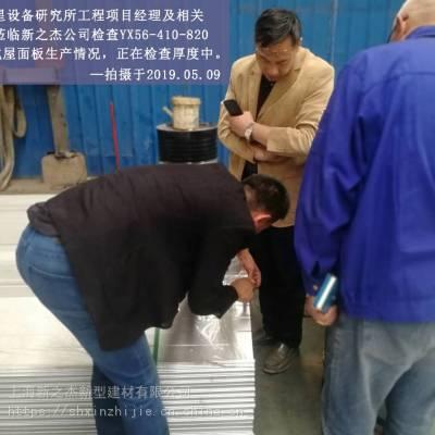卫星设备研究所项目使用上海新之杰提供的YX56-410-820屋面板