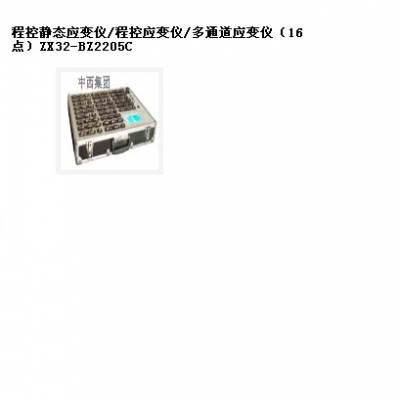 中西静态应变仪/程控应变仪/多通道应变仪(16点) 型号:ZX32-BZ2205C库号:M40183