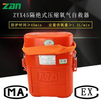 ZYX30隔绝式压缩氧气自救器 ZYX45隔绝式压缩氧气自救器 煤矿井下自救器
