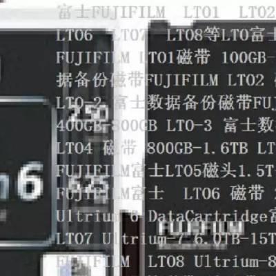 LTO6 ULTRIUM 6磁带 2.5TB-6.25TB LTO-6富士FUJIFILM 数据磁带