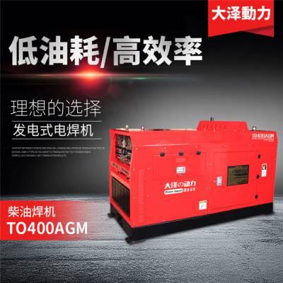 190A自发电柴油焊机供应