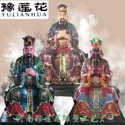 三元大帝神像上元天官中元地官下元水官三官老爷神像河南雕像厂家