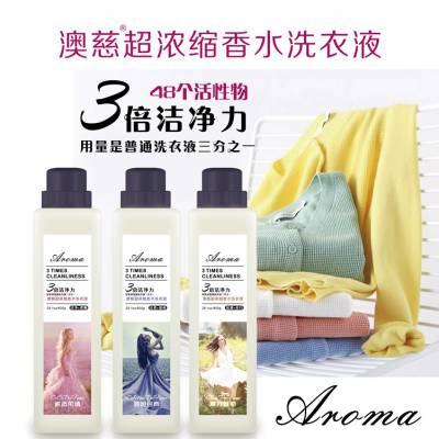 广州澳慈优惠销售2kg澳慈婴儿洗衣液 特价连锁特价