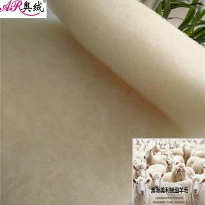 防寒服专用100%丝光羊绒棉 羊绒保暖棉絮片 加衬布羊毛绒无纺棉 羊绒蓬松棉