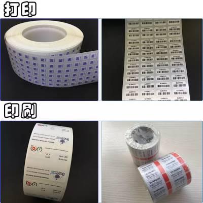 西安哑银标签厂家 二维码标签纸印刷 西安PET不干胶标签 PET标签纸厂家