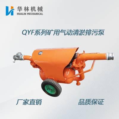 厂家生产QYF矿用气动清淤排污泵 QYF系列气动清淤排污泵 矿用排污泵