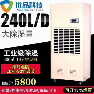 10kg/h大功率工业除湿机-东莞仓库抽湿器设备厂家