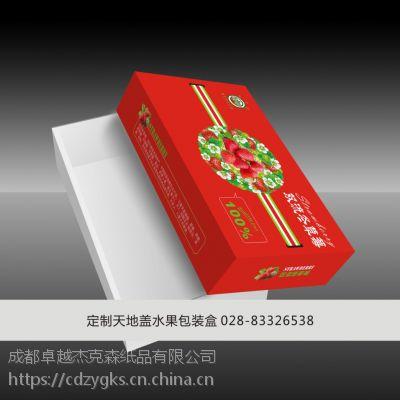 四川成都厂家定制冬草莓包装盒 水果天地盖草莓盒子批发价