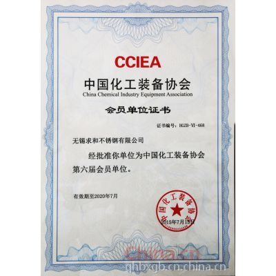 中国化工装备协会第六届会员单位.