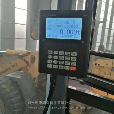 北京市平谷区装载机电子秤新康厂家北京市平谷区