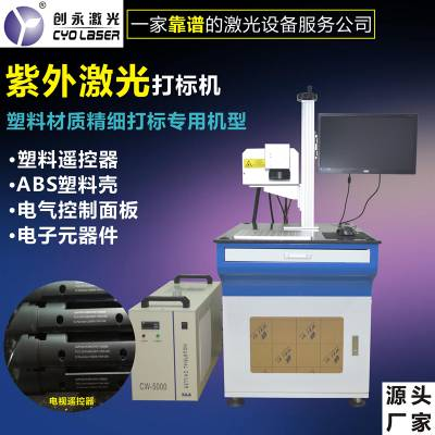 厂家直销遥控器紫外激光镭雕机 硅胶导电胶塑料紫外激光打标机
