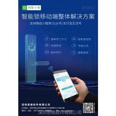 Nb-iot智能门锁,基于微信管理的智能锁方案——思格软件
